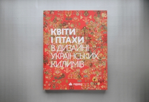KVITY I PTAHY v dyzaini ukrainskyh kylymiv  [FLOWERS AND BIRDS in Ukrainian Kilim Design]