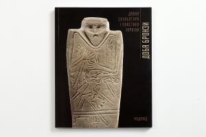Doba bronzy [Bronze Age. Ancient  Sculpture and Plastic]