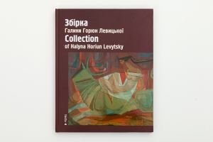 COLLECTION OF HALYNA HORIUN LEVYTSKY