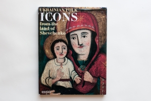 UKRAINIAN FOLK ICONS FROM THE LAND OF SHEVCHENKO