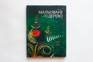 Mal'ovane Derevo [PAINTED WOOD. Naїve Art of the Ukrainian Village]