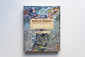 SEEDS OF WISDOM. Sermons For Sundays And Holy Days