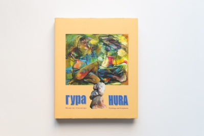 ГУРА. Мaлярство і Скульптура   /    HURA. Paintings and Sculptures