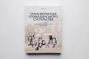 Transformation of Civil Society. An Oral History of Ukrainian Peasant Culture of the 1920-1930s