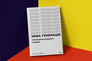 'Nova Generatsia' i mystetskyi modernism v Ukraini [The New Generation and Artistic Modernism in Ukraine]